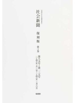 社会新聞 復刻版 第3巻 第85号(1948年1月12日)〜第135号(1948年12月30日)