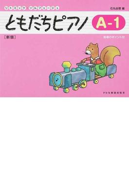 ともだちピアノ リトミック・ソルフェージュ 新版 A−1