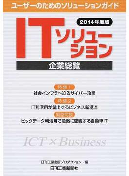 ITソリューション企業総覧 2014年度版 ユーザーのためのソリューションガイド