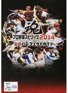 プロ野球スピリッツ2014公式パーフェクトガイド