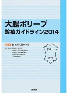 大腸ポリープ診療ガイドライン 2014