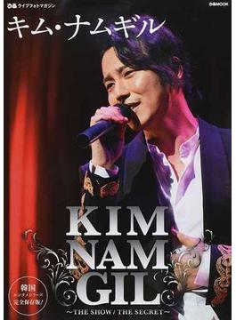 キム・ナムギル KIM NAM GIL〜THE SHOW/THE SECRET〜(ぴあMOOK)