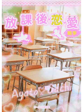 放課後恋愛(ケータイ小説文庫)