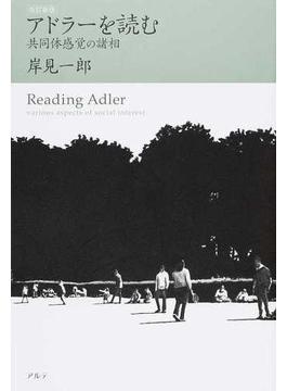 アドラーを読む 共同体感覚の諸相 改訂新版
