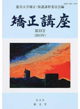 矯正講座 第33号(2013年)