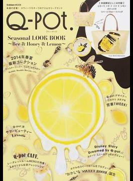 Q‐pot.Seasonal LOOK BOOK〜Bee & Honey & Lemon〜(学研MOOK)