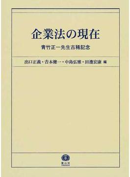企業法の現在 青竹正一先生古稀記念