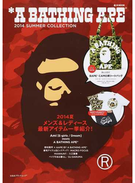 A BATHING APE 2014SUMMER COLLECTION(宝島社ブランドムック)