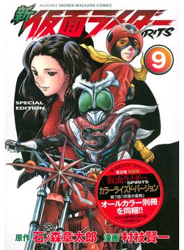 新 仮面ライダーSPIRITS 特装版(9)