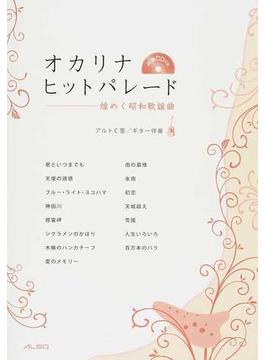 オカリナヒットパレード 煌めく昭和歌謡曲 アルトC管/ギター伴奏