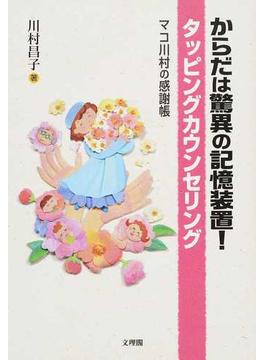 からだは驚異の記憶装置!タッピングカウンセリング マコ川村の感謝帳