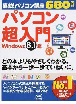 パソコン超入門 Windows 8.1版