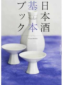 日本酒基本ブック