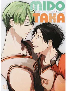 MIDOTAKA midorima takao precious time anthology comics (PIPIOコミックスAnthology)