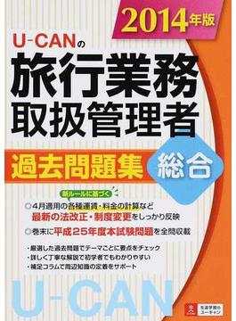 U−CANの旅行業務取扱管理者過去問題集総合 2014年版