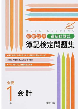 最新段階式簿記検定問題集全商1級会計 新検定用