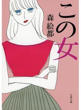 この女(文春文庫)