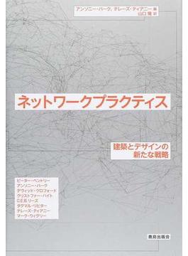 ネットワークプラクティス 建築とデザインにおける新たな戦略