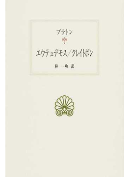 エウテュデモス/クレイトポン(西洋古典叢書)