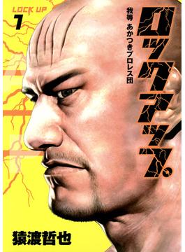 ロックアップ(ヤングジャンプ・コミックスGJ) 4巻セット(ヤングジャンプコミックス)