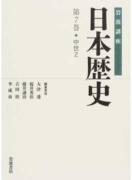 岩波講座日本歴史 第7巻 中世 2