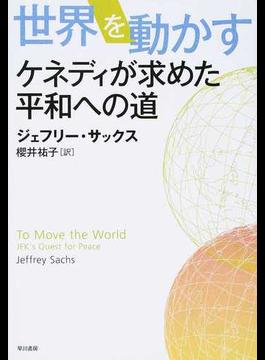 世界を動かす ケネディが求めた平和への道
