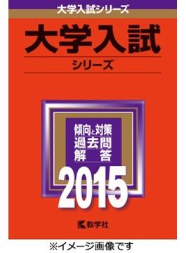 東京医科歯科大学 最近7カ年 2015