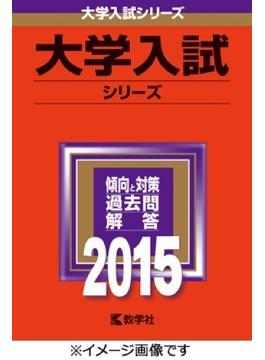 日本大学文理学部〈理系〉 最近3カ年 2015