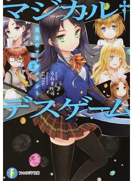 マジカル・デスゲーム 2 反証のアーギュメント(富士見ファンタジア文庫)