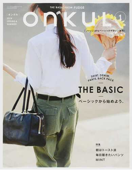 ONKUL THE BASIC FROM FUDGE vol.001(2014SPRING&SUMMER) ベーシックから始めよう。