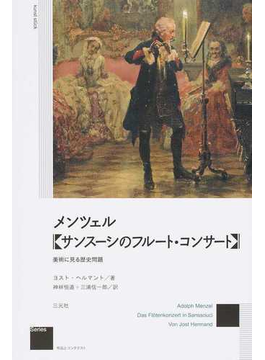 メンツェル《サンスーシのフルート・コンサート》 美術に見る歴史問題