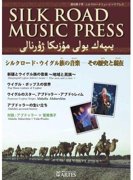 シルクロード・ウイグル族の音楽 その歴史と現在 シルクロードミュージックプレス