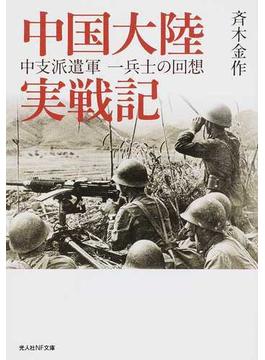 中国大陸実戦記 中支派遣軍一兵士の回想(光人社NF文庫)