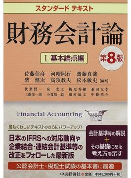 財務会計論 第8版 1 基本論点編