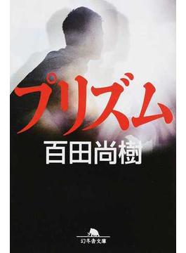 プリズム(幻冬舎文庫)