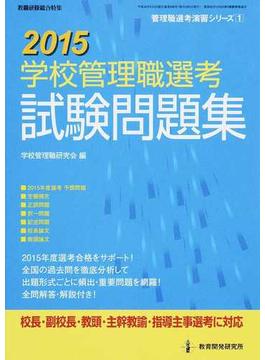 学校管理職選考試験問題集 2015