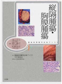 縦隔腫瘍・胸膜腫瘍