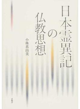 日本霊異記の仏教思想