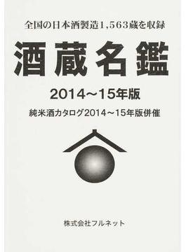酒蔵名鑑 2014〜15年版 全国の日本酒製造1,563蔵を収録