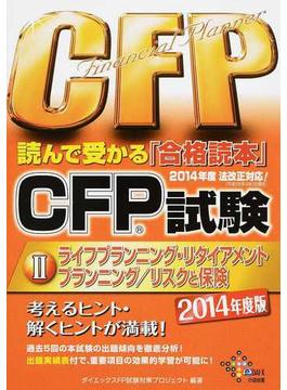 CFP試験読んで受かる「合格読本」 2014年度版2 ライフプランニング・リタイアメントプランニング/リスクと保険