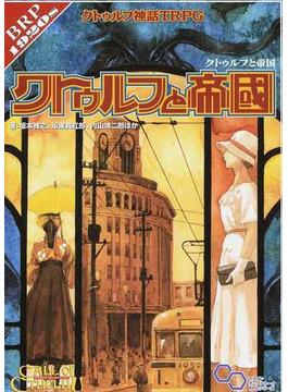 クトゥルフ神話TRPGクトゥルフと帝國 Call of Cthulhu(ログインテーブルトークRPGシリーズ)