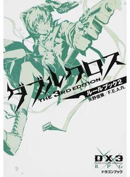 ダブルクロスThe 3rd Editionルールブック 2(富士見ドラゴンブック)