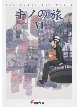 キノの旅 the Beautiful World 6(電撃文庫)
