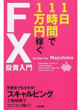 1日1時間で1万円稼ぐFX投資入門 不景気でも大丈夫!「スキャルピング」で短時間でコツコツ稼ぐ!