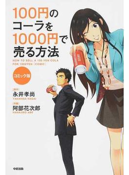 100円のコーラを1000円で売る方法 1 コミック版