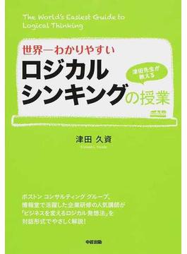 世界一わかりやすいロジカルシンキングの授業 津田先生が教える