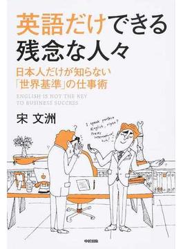 英語だけできる残念な人々 日本人だけが知らない「世界基準」の仕事術