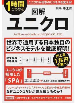 図解ユニクロ ユニクロが日本のビジネスを変える!