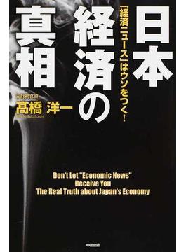 日本経済の真相 「経済ニュース」はウソをつく!