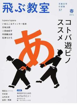 飛ぶ教室 児童文学の冒険 37(2014春) コトバ遊ビノススメ